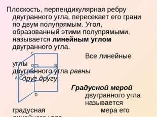 Плоскость, перпендикулярная ребру двугранного угла, пересекает его грани по д