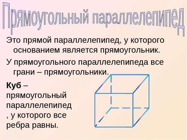 Это прямой параллелепипед, у которого основанием является прямоугольник. У пр...