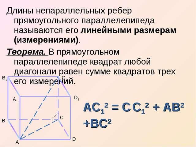 Длины непараллельных ребер прямоугольного параллелепипеда называются его лине...