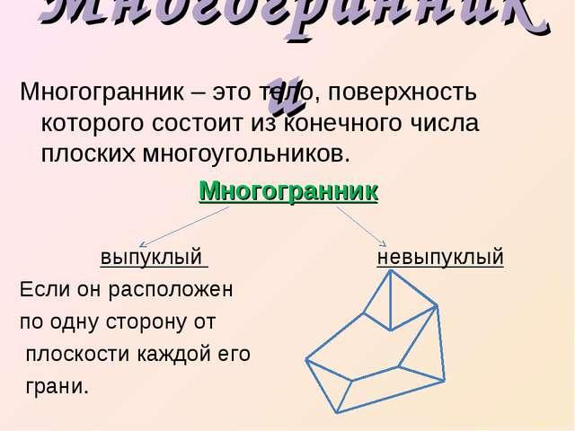 Многогранники Многогранник – это тело, поверхность которого состоит из конечн...
