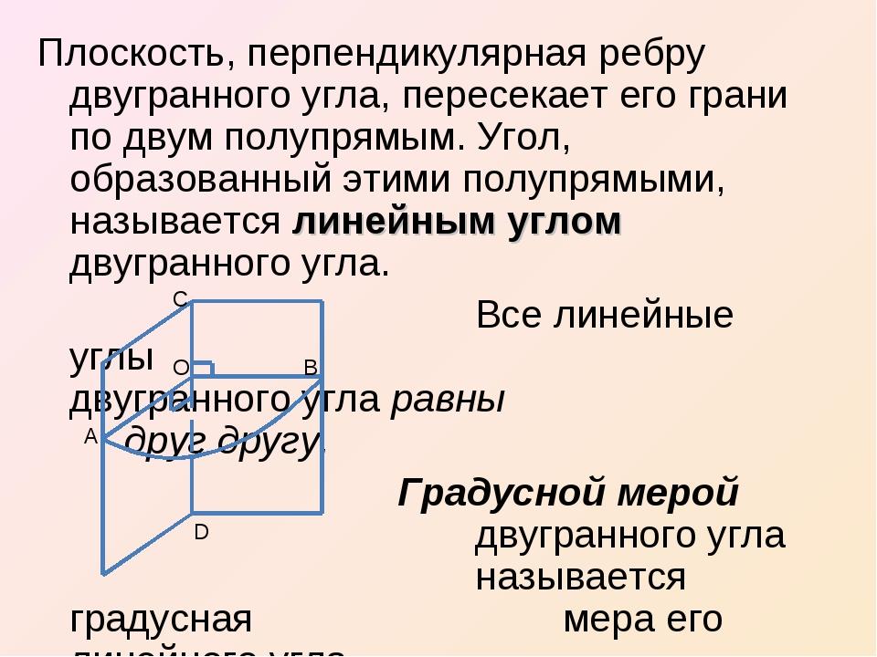 Плоскость, перпендикулярная ребру двугранного угла, пересекает его грани по д...
