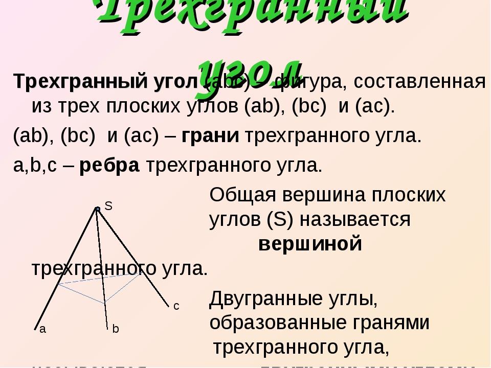 Трехгранный угол Трехгранный угол (abc) – фигура, составленная из трех плоски...