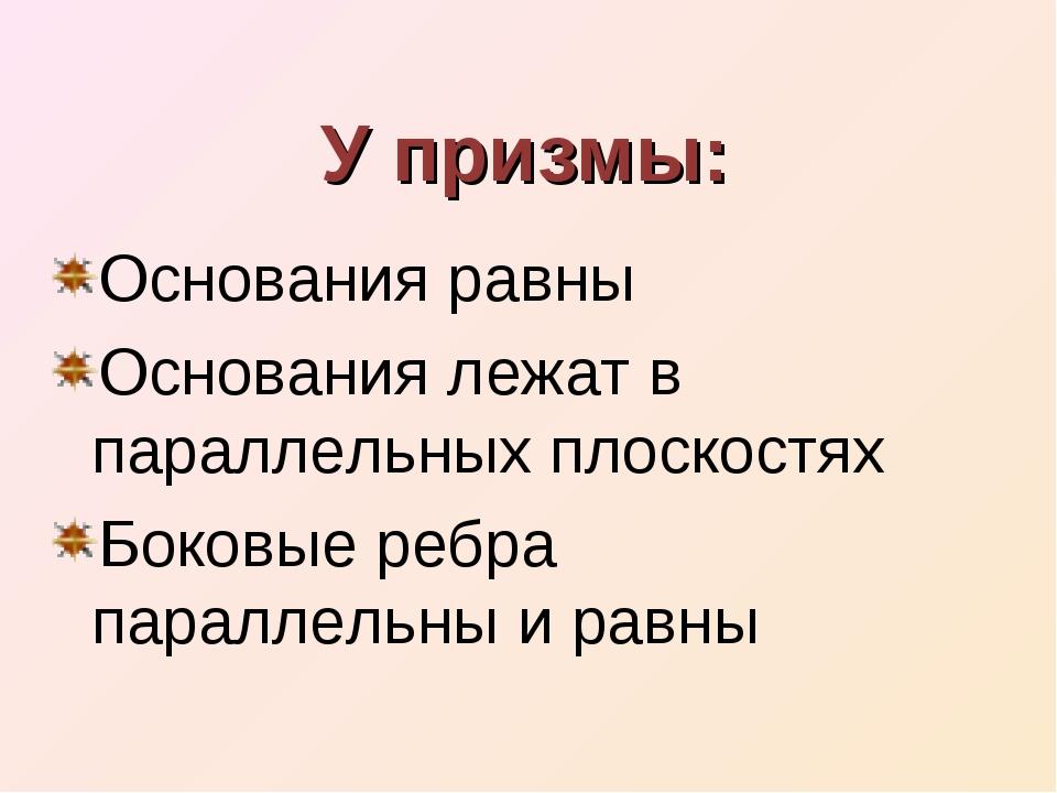 У призмы: Основания равны Основания лежат в параллельных плоскостях Боковые р...