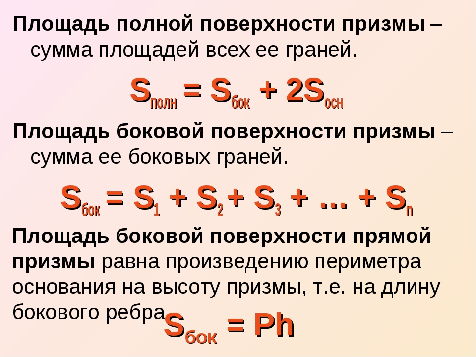 Площадь полной поверхности призмы – сумма площадей всех ее граней. Sполн = Sб...
