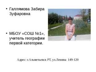 Адрес: г.Альметьевск РТ, ул.Ленина 149-120 Галлямова Забира Зуфаровна МБОУ «С