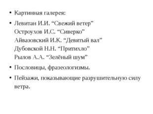 """Картинная галерея: Левитан И.И. """"Свежий ветер"""" Остроухов И.С. """"Сиверко"""" Айваз"""