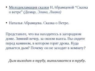 "Мелодекламация сказки Н.Абрамцевой ""Сказка о ветре"" (Дамир, Элина, Лиана) Нат"