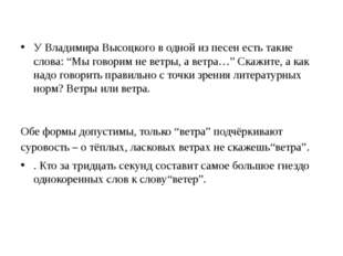 """У Владимира Высоцкого в одной из песен есть такие слова: """"Мы говорим не ветр"""