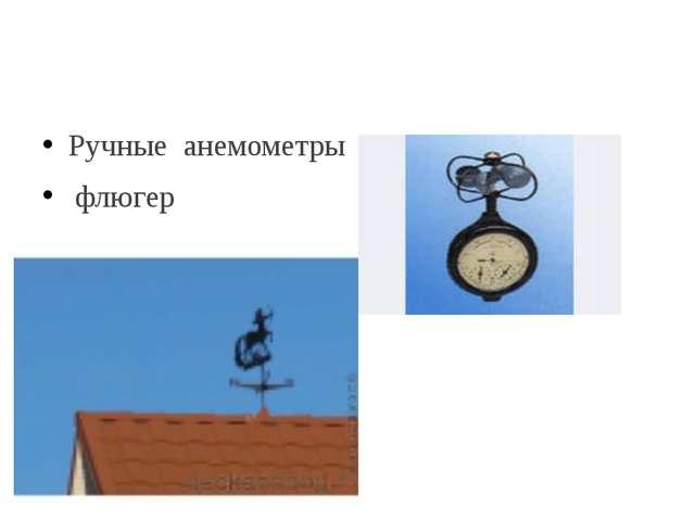 Приборы для определения характеристик ветра Ручные анемометры флюгер