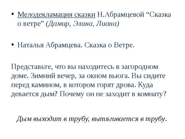 "Мелодекламация сказки Н.Абрамцевой ""Сказка о ветре"" (Дамир, Элина, Лиана) Нат..."