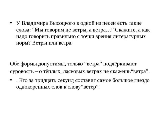 """У Владимира Высоцкого в одной из песен есть такие слова: """"Мы говорим не ветр..."""