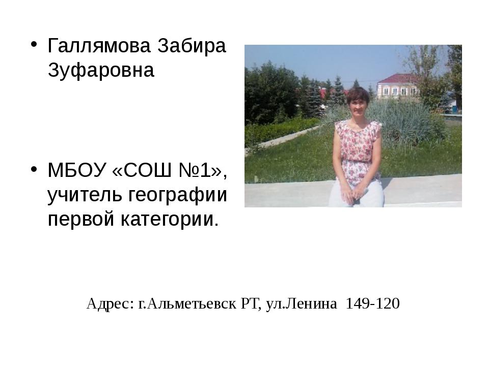 Адрес: г.Альметьевск РТ, ул.Ленина 149-120 Галлямова Забира Зуфаровна МБОУ «С...
