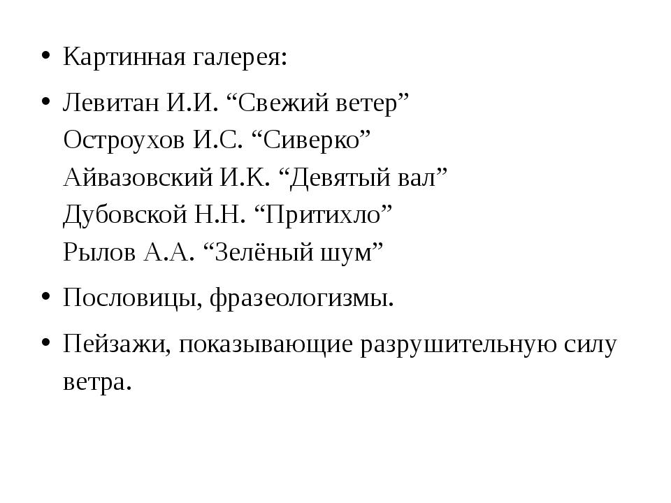 """Картинная галерея: Левитан И.И. """"Свежий ветер"""" Остроухов И.С. """"Сиверко"""" Айваз..."""