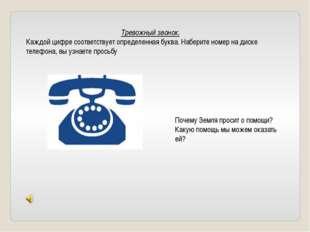Тревожный звонок. Каждой цифре соответствует определенная буква. Наберите ном