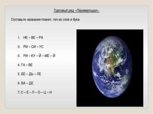 Торговый ряд «Перевертыши». Составьте названия планет, тел из слов и букв. НЕ