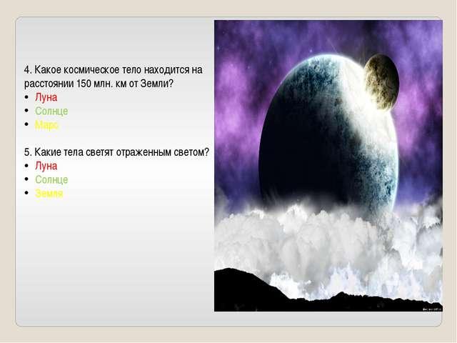4. Какое космическое тело находится на расстоянии 150 млн. км от Земли? Луна...