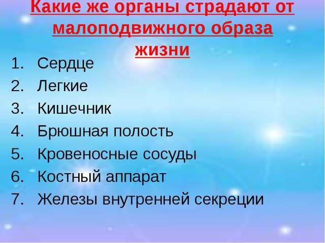 Какие же органы страдают от малоподвижного образа жизни Сердце Легкие Кишечни...