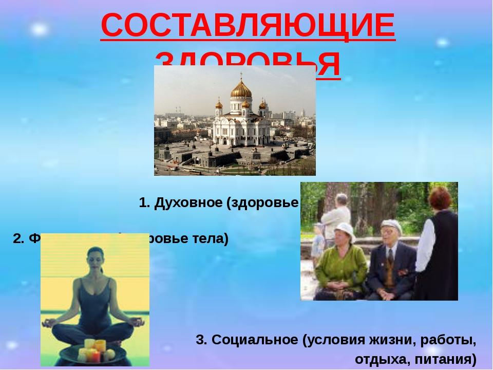 СОСТАВЛЯЮЩИЕ ЗДОРОВЬЯ 1. Духовное (здоровье разума) 2. Физическое (здоровье т...
