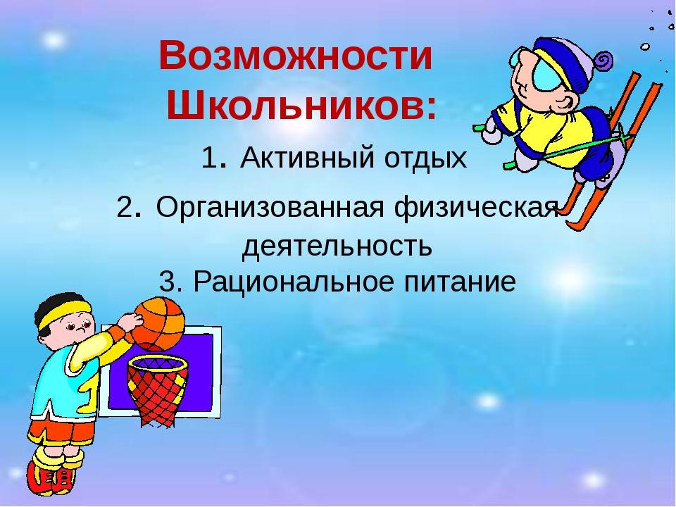 1. Активный отдых 2. Организованная физическая деятельность 3. Рациональное п...