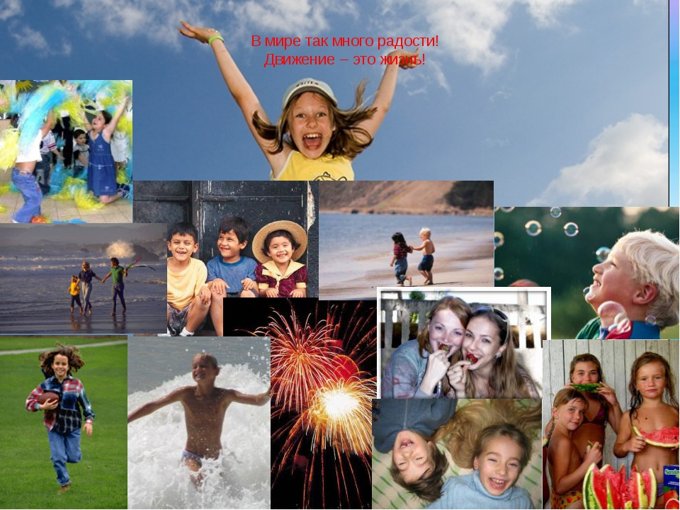 В мире так много радости! Движение – это жизнь!