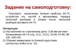 Задание на самоподготовку: Повторить назначение, боевые свойства АК-74, устро