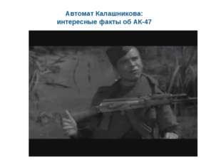 Автомат Калашникова: интересные факты об АК-47