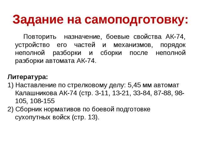 Задание на самоподготовку: Повторить назначение, боевые свойства АК-74, устро...