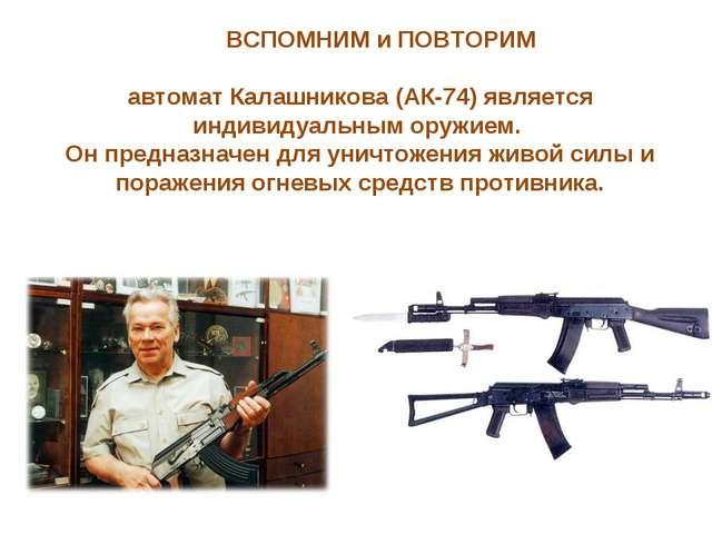 автомат Калашникова (АК-74) является индивидуальным оружием. Он предназначен...
