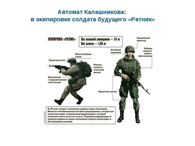 Автомат Калашникова: в экипировке солдата будущего «Ратник»