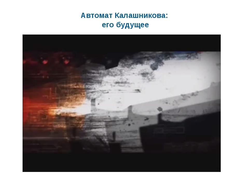 Автомат Калашникова: его будущее