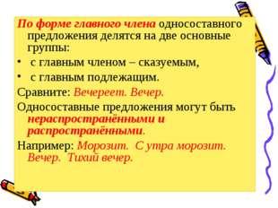 По форме главного члена односоставного предложения делятся на две основные гр