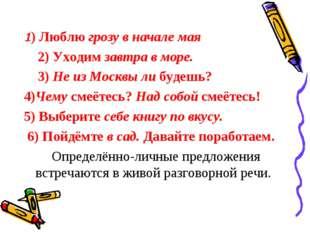 1) Люблю грозу в начале мая 2) Уходим завтра в море. 3) Не из Москвы ли будеш
