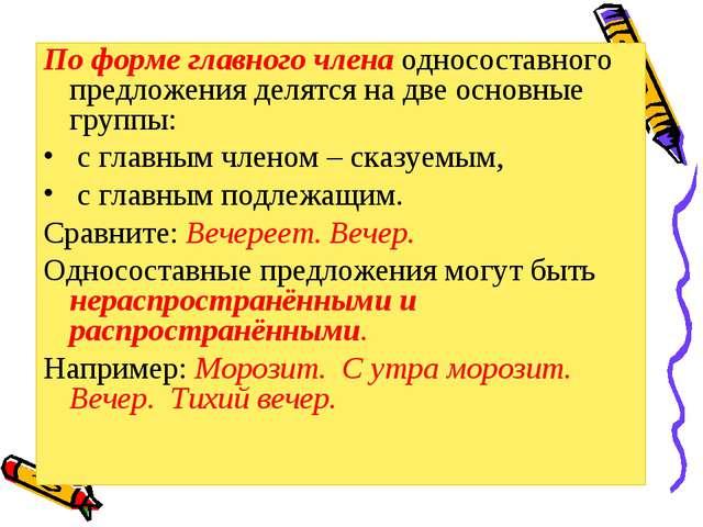 По форме главного члена односоставного предложения делятся на две основные гр...