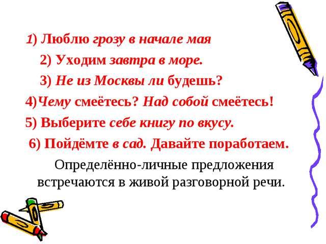 1) Люблю грозу в начале мая 2) Уходим завтра в море. 3) Не из Москвы ли будеш...