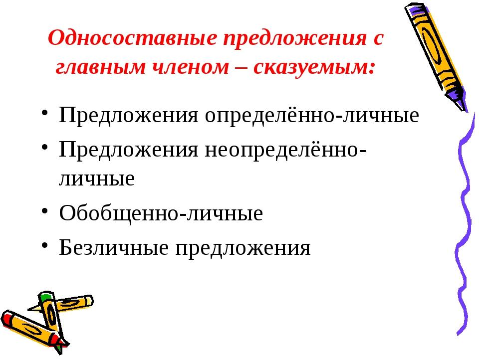 Односоставные предложения с главным членом – сказуемым: Предложения определён...