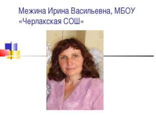 Межина Ирина Васильевна, МБОУ «Черлакская СОШ»