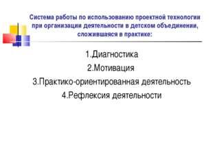 Система работы по использованию проектной технологии при организации деятельн