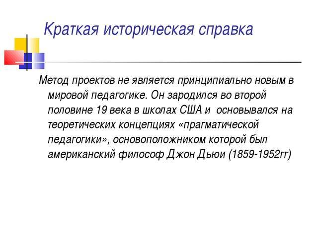 Краткая историческая справка Метод проектов не является принципиально новым...