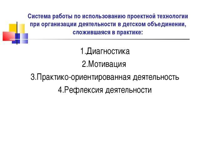 Система работы по использованию проектной технологии при организации деятельн...