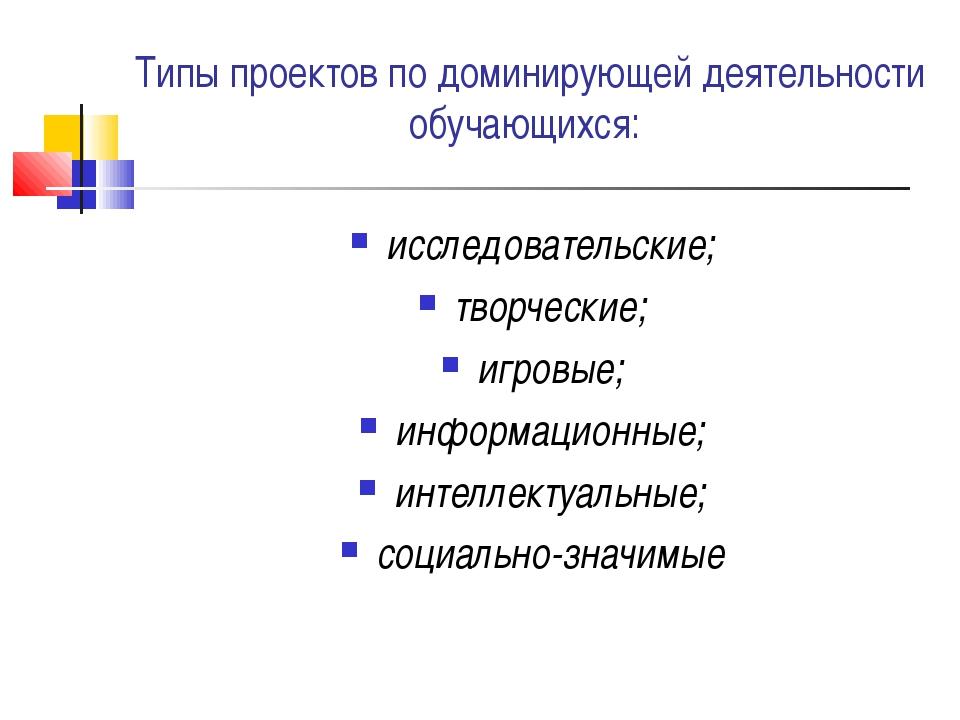 Типы проектов по доминирующей деятельности обучающихся: исследовательские; тв...