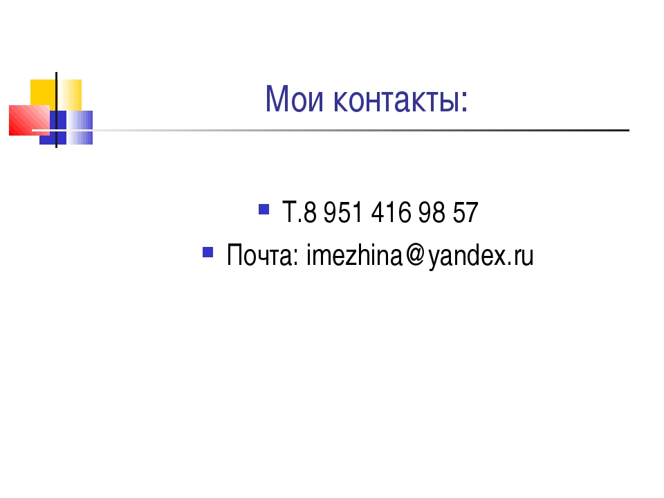 Мои контакты: Т.8 951 416 98 57 Почта: imezhina@yandex.ru