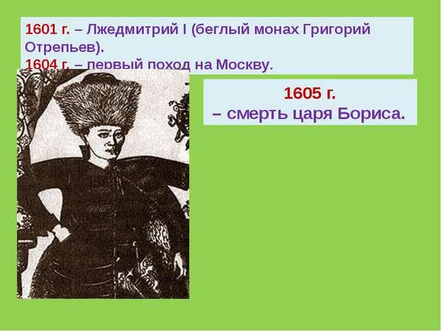 1601 г. – Лжедмитрий I (беглый монах Григорий Отрепьев). 1604 г. – первый пох...