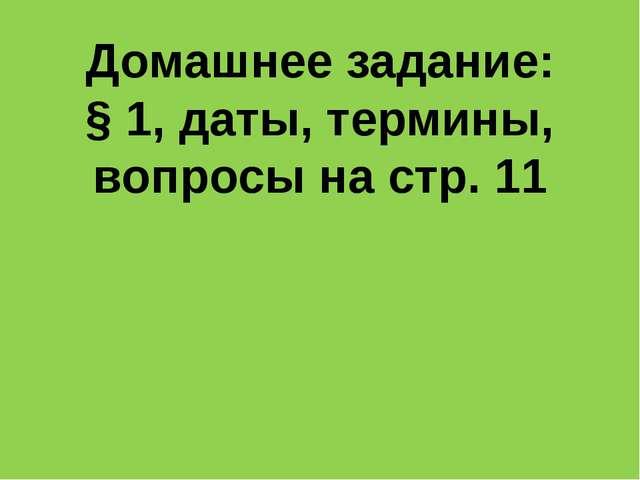 Домашнее задание: § 1, даты, термины, вопросы на стр. 11