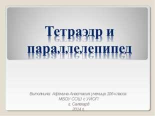 Выполнила: Афонина Анастасия ученица 10б класса МБОУ СОШ с УИОП г. Салехард 2