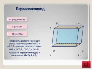 Параллелепипед Поверхность, составленная из двух равных параллелограммов ABCD