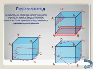 Параллелепипед Многоугольник, сторонами которого являются отрезки, по которым