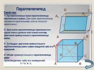 Параллелепипед Свойства: 10. Противоположные грани параллелепипеда параллельн