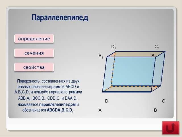 Параллелепипед Поверхность, составленная из двух равных параллелограммов ABCD...