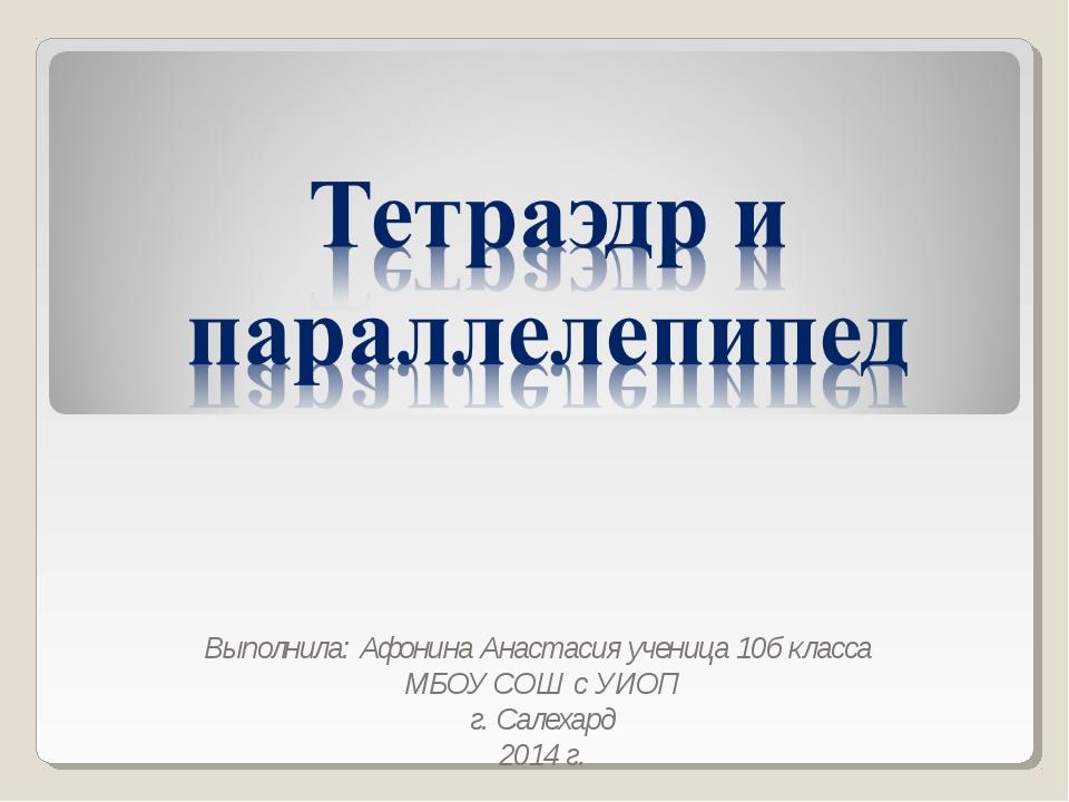 Выполнила: Афонина Анастасия ученица 10б класса МБОУ СОШ с УИОП г. Салехард 2...