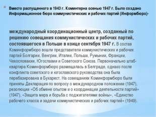 Вместо распущенного в 1943 г. Коминтерна осенью 1947 г. Было создано Информац